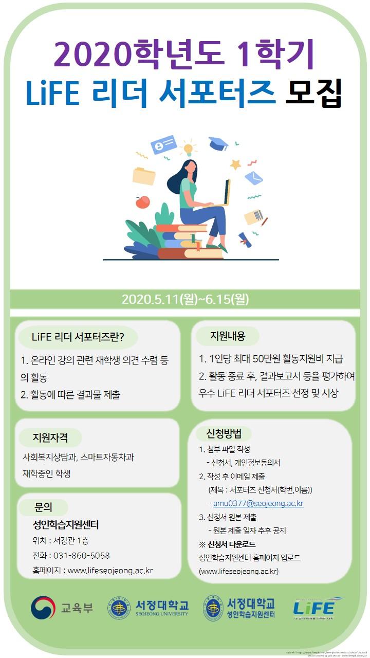 LiFE 리더 서포터즈 모집 안내문.JPG