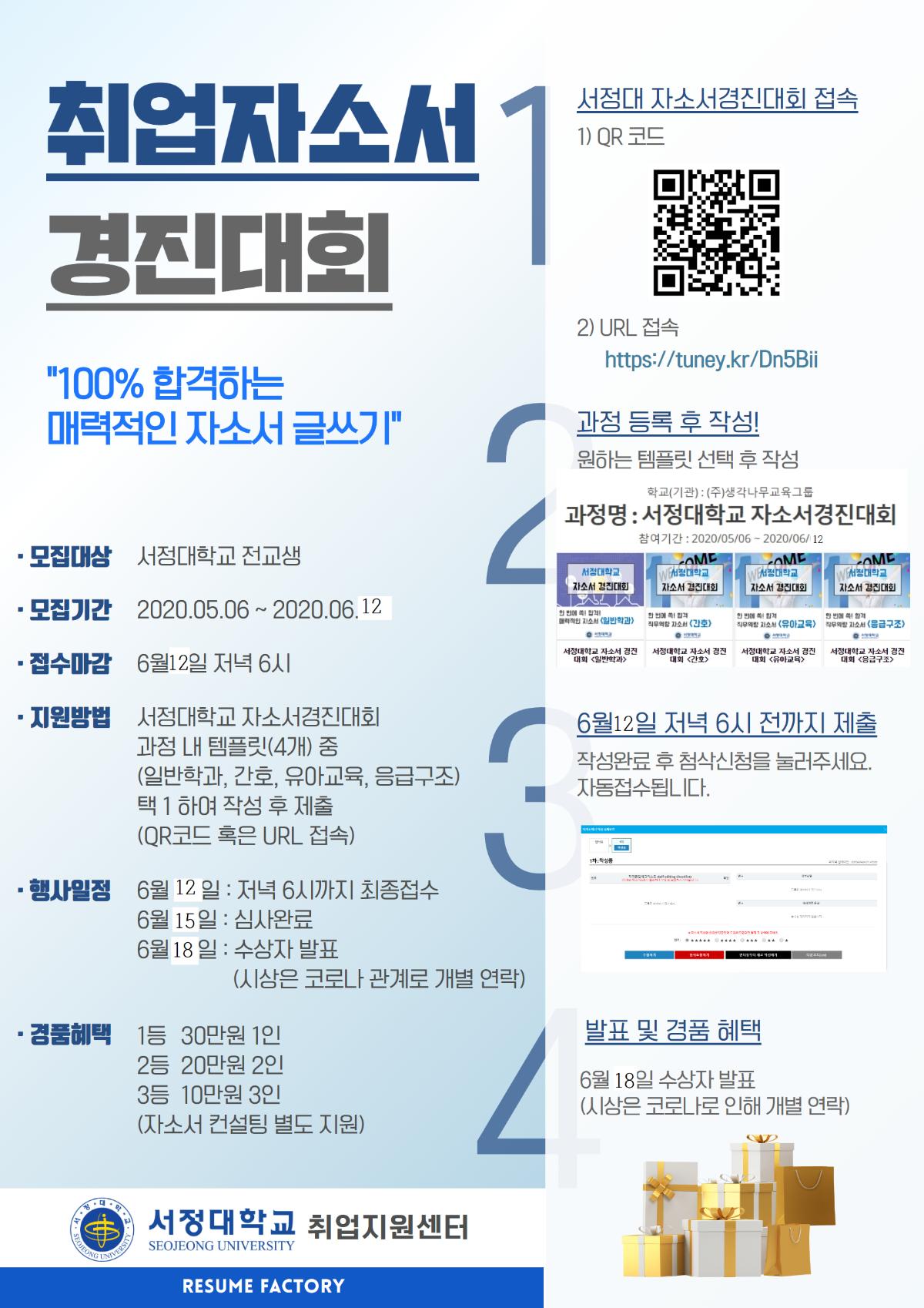 서정대_자소서경진대회_마감일변경12.png